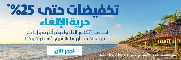 Hilton Book Now and Enjoy up to 25%